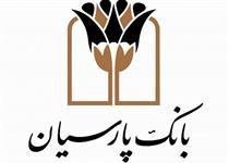 مدیرعامل بانک پارسیان درگذشت عضو شورای فقهی بانک مرکزی را تسلیت گفت