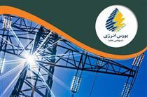 عرضه برق نیروگاه طوس در بورس انرژی