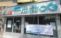 قطعی موقت سیستم بانکداری الکترونیک بانک دی