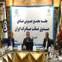 تصویب صورتهای مالی سال ۹۶ صندوق ضمانت صادرات ایران