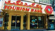 فروش بخشی از سرمایه گذاری های بانک گردشگری بی نتیجه ماند