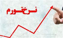 ایران در جمع دارندگان بالاترین تورم در دنیا