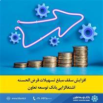 افزایش سقف تسهیلات قرض الحسنه اشتغالزایی بانک توسعه تعاون