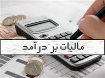 بخشودگی بدهی مالیات بردرآمد مودیان استانهای سیلزده
