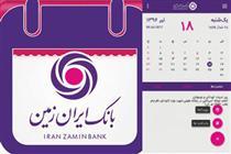 رونمایی از اولین تقویم دیجیتال بانکی