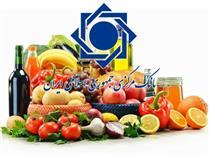 ثبات قیمت خردهفروشی ۶ گروه مواد خوراکی