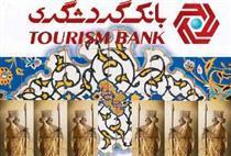 رشد ۶۰ درصدی جذب منابع بانک گردشگری