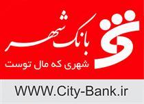 مهر تایید سهامداران بر عملکرد مالی بانک شهر