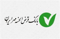 پیام تسلیت مدیرعامل بانک مهر ایران در پی شهادت سردار سلیمانی