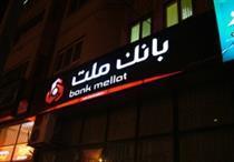 افتتاح پایگاه شبانه روزی دومنظوره بانک ملت