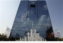 اقدامات ضد تورمی بانک مرکزی