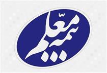 مجمع عمومی بیمه معلم ۲۶ تیرماه برگزار میشود