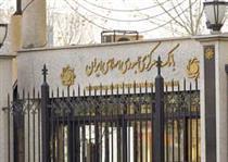 اطلاعیه بانک مرکزی درباره موسسه کاسپین