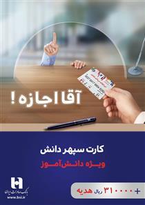 بانک صادرات ایران با «سپهر دانش» بانکداری را به مدارس برد