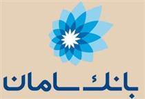 اعلام ساعت کار شعب بانک سامان در ماه رمضان
