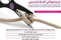 بانک ایران زمین وام با سود ۴ درصد می دهد
