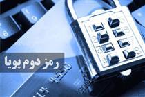 استفاده از رمز پویا در خریدهای زیر یکصد هزار تومان