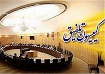 کلیات بودجه سال ۹۸ به تصویب کمیسیون تلفیق رسید