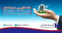 اشتغالزایی بیشاز ١٠١٨نفر با پرداخت تسهیلات بانک صادرات در استان کرمان