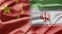 جزییات جدید از برنامه ۴۰۰ میلیاردی چین برای سرمایهگذاری در ایران