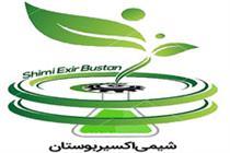 شرکت شیمی اکسیر بوستان با تسهیلات بانک صنعت و معدن افتتاح شد