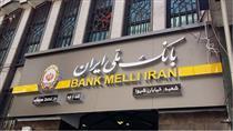 رفع ۱۵ هزار فقره احتیاجات ضروری توسط بانک ملی