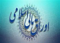 تصویب آییننامه خرید و فروش اوراق مالی اسلامی