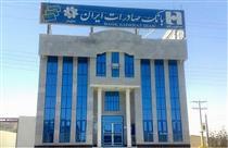 بانک صادرات ۶۶۷۶ فقره وام قرض الحسنه مشاغل خانگی پرداخت