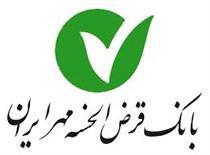 رونمایی از سایت جدید بانک مهر ایران