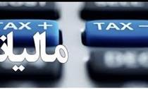 ابلاغ آیین نامه ایجاد پایگاه اطلاعات مالی و اعتباری مالیاتی + جزئیات