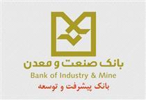 قدردانی یک واحد بزرگ صنعتی از بانک صنعت و معدن