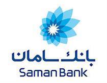 حضور بانک سامان در نمایشگاه پزشکی