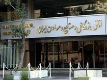 بیانیه بخش خصوصی درباره پیوستن ایران به FATF