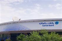 فروش۱۰۰۰ میلیارد تومان اوراق گواهی سپرده بانک سامان