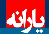 یارانه خردادماه امشب در حساب سرپرستان