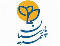 اطلاعیه بیمه پارسیان در خصوص فعالیت نمایندگان این شرکت با استارت آپ ها