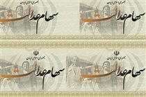 سامانه سهام عدالت باز شد/جاماندهها شماره شبا بدهند