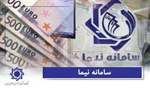 تأمین ارز واردات به رقم ۶.۲ میلیارد یورو رسید