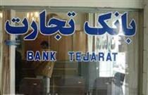 اعلام شعب کشیک بانک تجارت در نوروز
