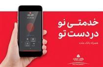استقبال از نسخه همراه بانک جدید بانک ملت