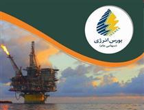 از حلال تا بنزین در بورس انرژی ایران