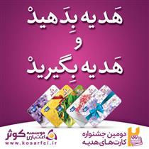 اعلام نتایج برندگان اردیبهشت ماه دومین دوره جشنواره کارت های هدیه