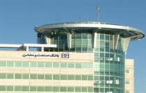 نرخ حق الوکاله بانک صنعت و معدن۳درصد تعیین شد