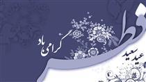 عید سعید فطر گرامیباد