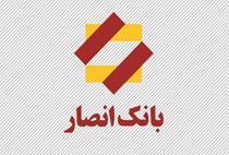 فعالیت بانک انصار در پیام رسان های داخلی
