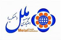آمادگی موسسه اعتباری ملل برای خدمات رسانی به زائرین اربعین حسینی