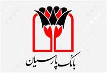 شفافسازی صورتهای مالی بانک پارسیان