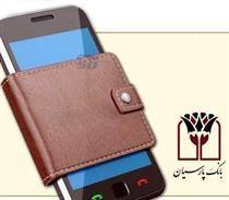 نسخه وب همراه بانک پارسیان راه اندازی شد
