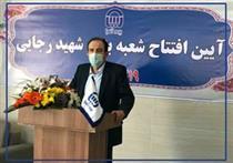 افتتاح شعبه بندر شهید رجایی بیمه آسیا