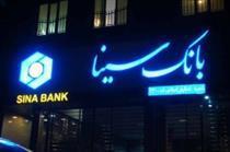 حضور بانک سینا در همایش تجارت ایران و عراق